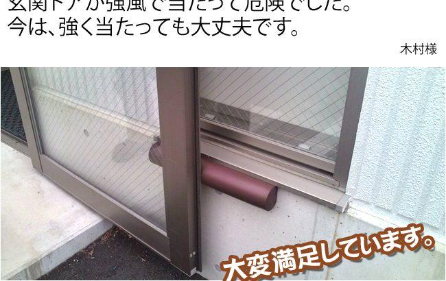 玄関ドアが強風で当たっても大丈夫
