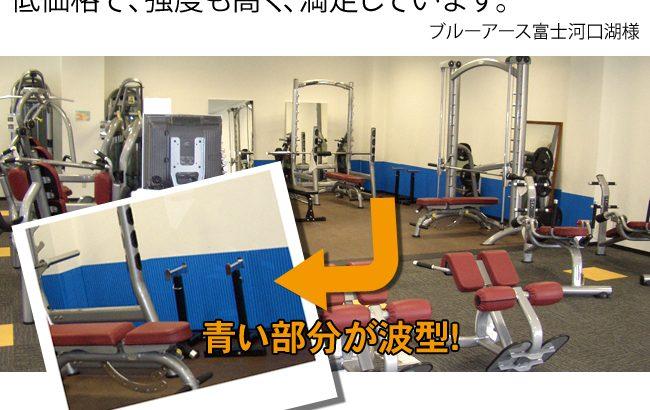 トレーニングルームの壁の補強に