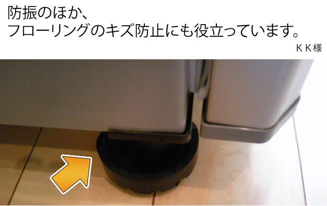 掃除機と冷蔵庫の防振・フローリングのキズ防止