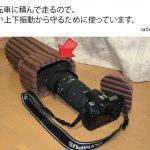 カメラや望遠鏡を包むケースの材料に