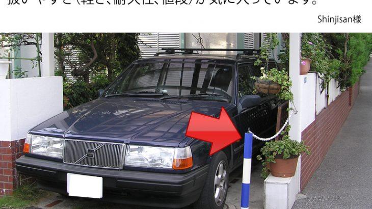 角地のため、他の車の出入りの際気をつけてもらえるよう設置