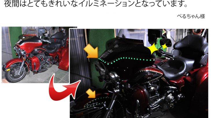 蓄光テープをバイクの装飾に!キレイなイルミネーションです