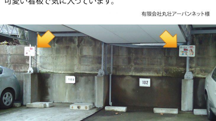 駐車場でのポイ捨て・座り込み防止に