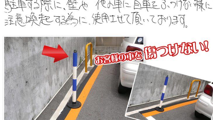 コインパーキングでの駐車喚起