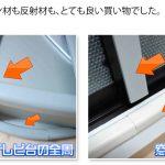 子供のために、テレビ台、窓サッシの危険箇所をガード