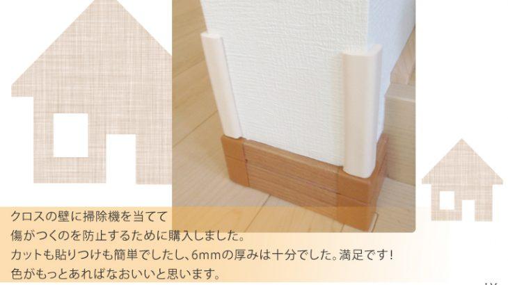 壁に掃除機が当たって傷つかないように。6mmの厚みで十分!
