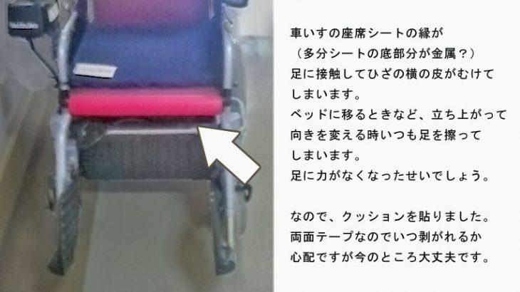 車椅子での擦り傷防止に