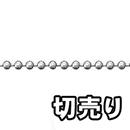 ボールチェーン R-SB 45 ステンレス