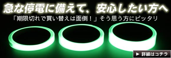 高輝度蓄光テープの販売ページ