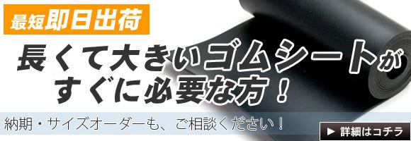 業務用ゴムシート長巻の販売ページ