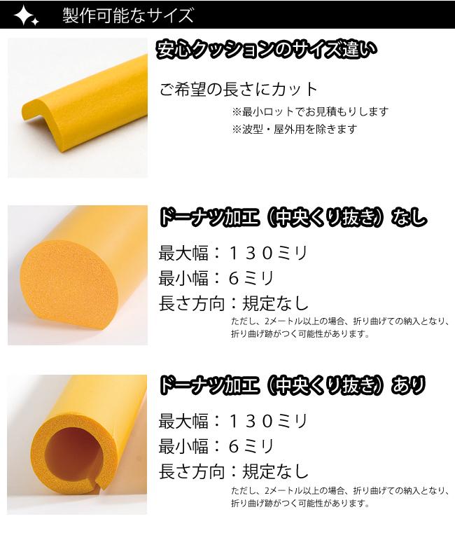 製作可能な形状・カラー