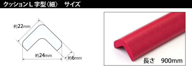 安心クッションL字型/細サイズ