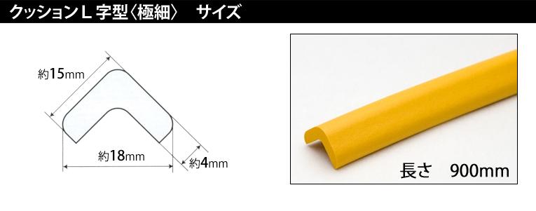 安心クッションL字型/極細サイズ