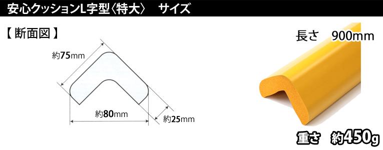 L字型特大サイズ