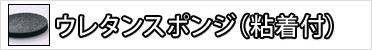 ウレタンスポンジ(粘着付)