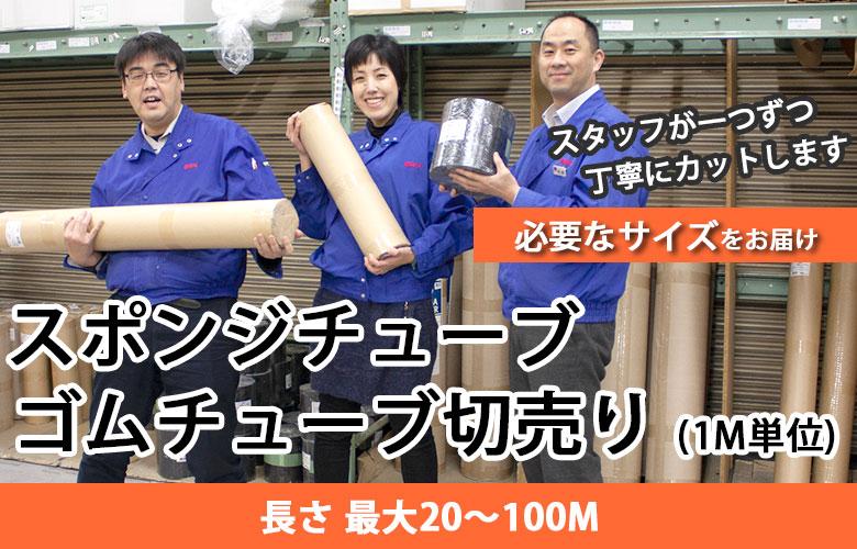 ゴムシート・チェーン・金網・反射材切り売り販売