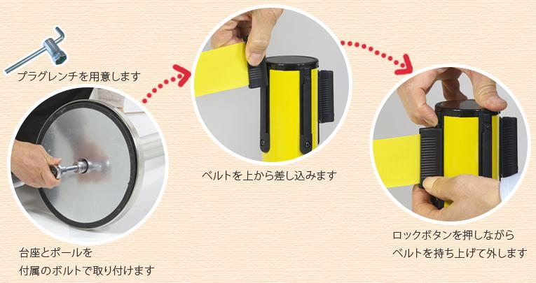 ベルト付きポール設置方法