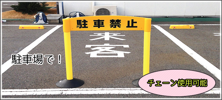 駐車禁止・駐輪禁止・立入禁止の意思表示