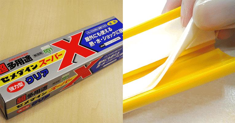 超多用途型セメダインと手ではがせ粘着テープ