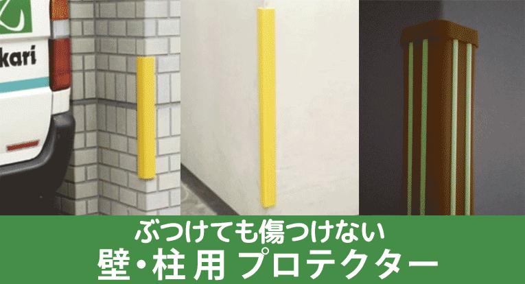 壁用プロテクターの商品ページ