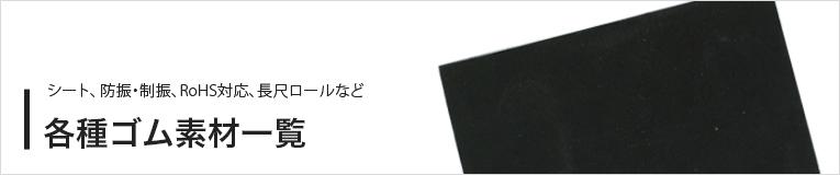ゴムシート・スポンジゴム・防振ゴムなど、各種ゴムの販売ページ