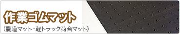 作業ゴムマット(農道マット・軽トラック荷台マット)