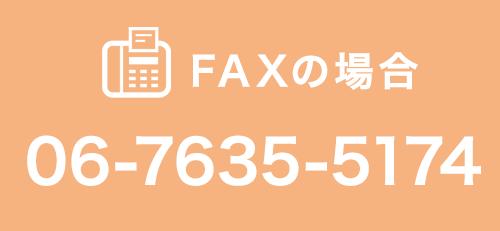 ゴムシートのオーダーカットをFAXでのお問い合わせは06-7635-5174