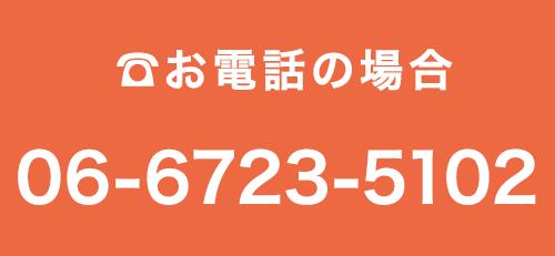 ゴムシートのオーダーカットを電話でのお問い合わせは06-6723-5060