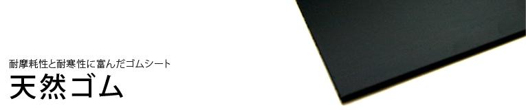 天然ゴム製ゴムシート