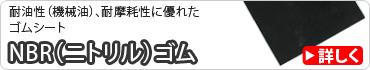 NBR(ニトリル)ゴム