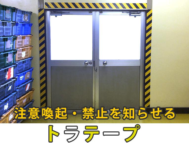 安全対策トラテープtop