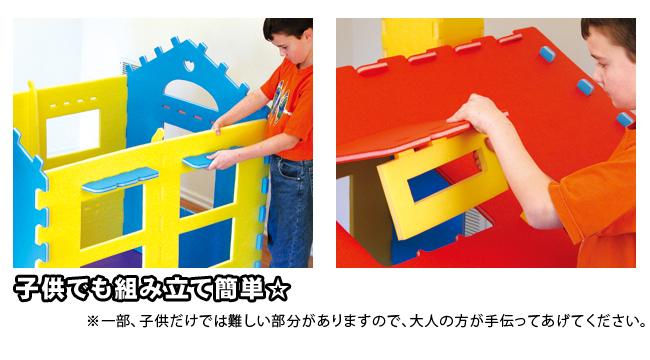 子供でも組み立て簡単