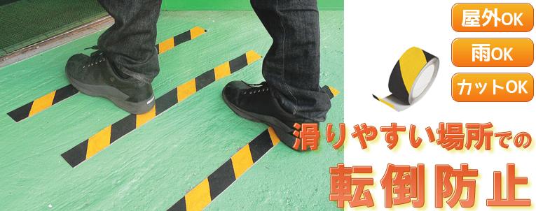 滑りやすい床での転倒防止