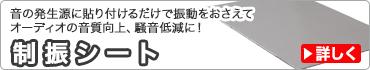 制振シート
