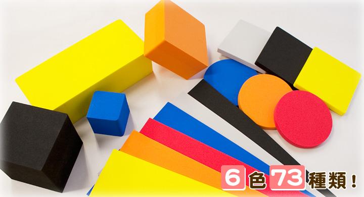 全部で6色73種類