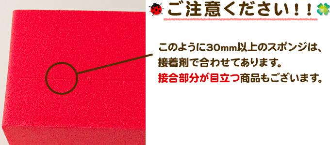 ご注意下さい!30mm以上のスポンジは接着剤を使用しています