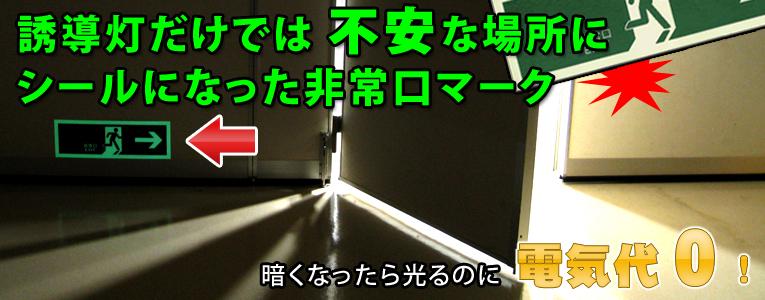 誘導灯だけでは不安な場所に「避難誘導蓄光ステッカー