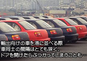 輸出車の清掃業