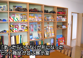 ヒット商品が並ぶ展示室