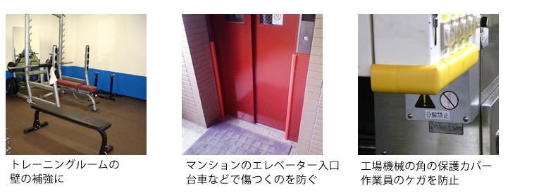 壁、エレベーター入口、機械の保護カバーなどに