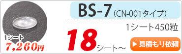 クリアバンパーBS-7
