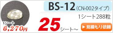 クリアバンパーBS-12