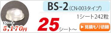 クリアバンパーBS-2