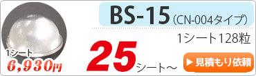 クリアバンパーBS-15