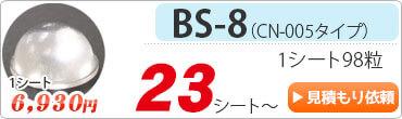 クリアバンパーBS-8