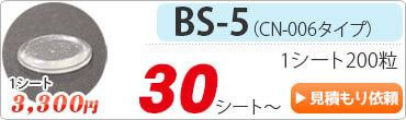 クリアバンパーBS-5