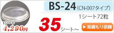 クリアバンパーBS-24