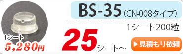 クリアバンパーBS-35