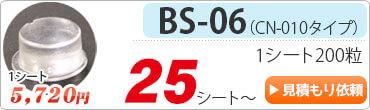 クリアバンパーBS-6