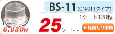 クリアバンパーBS-11